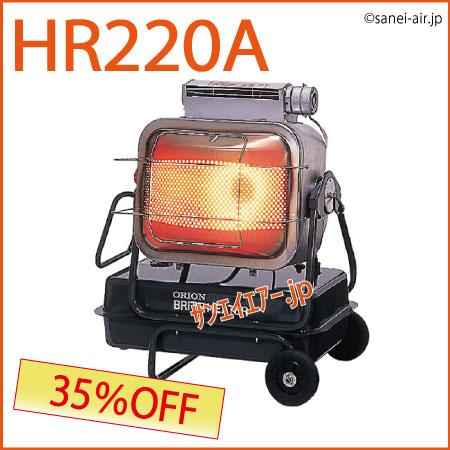 ロボ暖HR220A