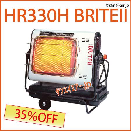 HR330H BRITE2