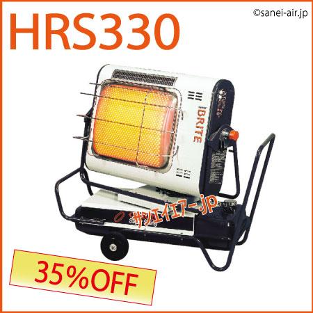 スーパースイングHRS330