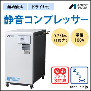【送料無料】無給油式・静音コンプレッサー0.75kw(1馬力ドライヤ付)(0.8MPa)単相100V