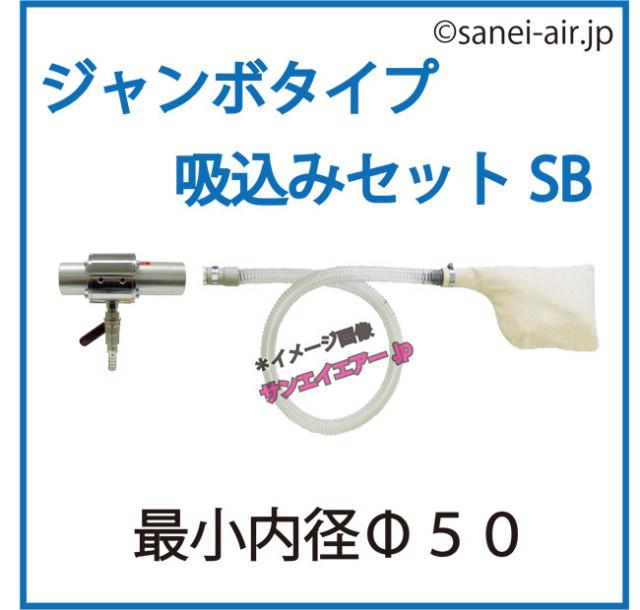 ワンダーガン・ジャンボタイプSB(J-50本体+ダクトホース+吸込み用セット)│オオサワ&カンパニー