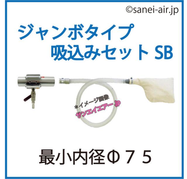 ワンダーガン・ジャンボタイプSB(J-75本体+ダクトホース+吸込み用セット)│オオサワ&カンパニー