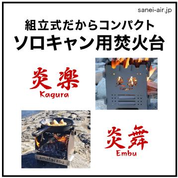 ステンレス焚き火台「炎楽・炎舞」・ソロキャン用焚火台
