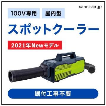 【送料無料】『カンゲキくん2』ポータブルスポットクーラーYNC-B160|日動・山善|