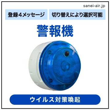 【送料無料】ウイルス対策喚起 警報機 ニコUFO myubo・日動工業