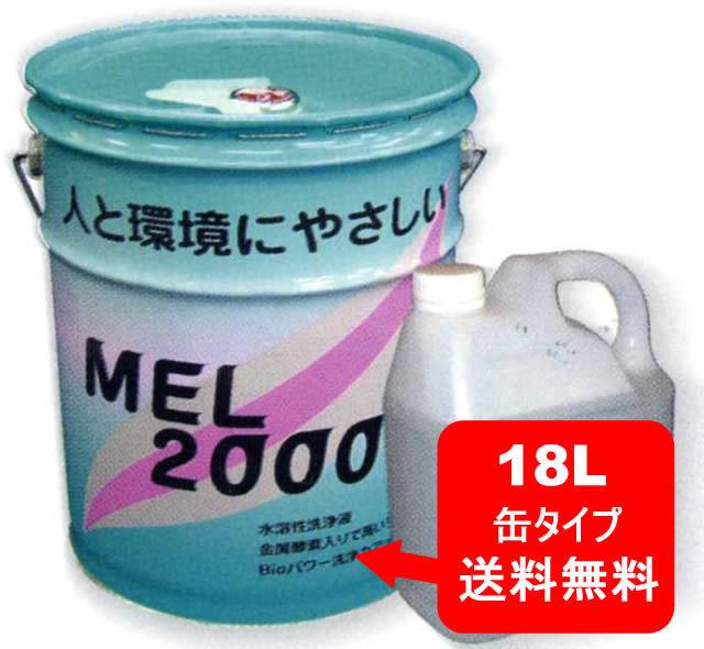 MEL2000(18L)