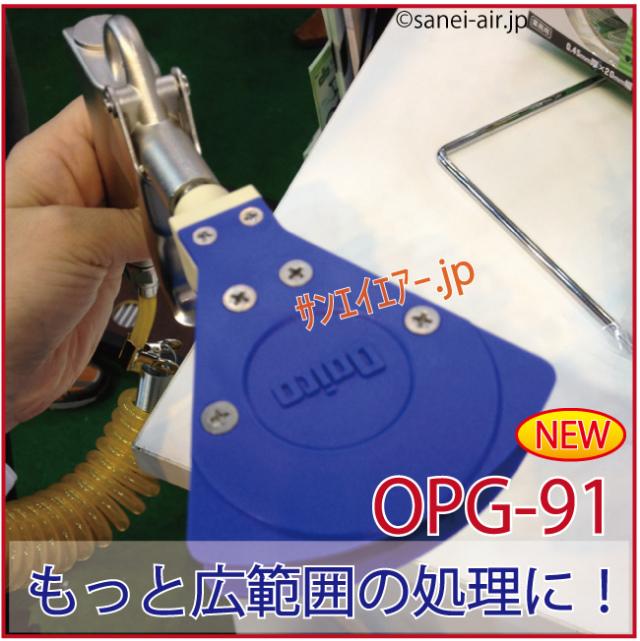 OPG-91・パタガン・大浩顕熱