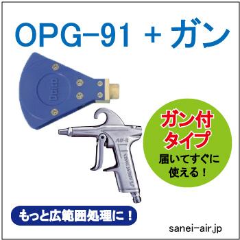 OPG-91+ガン・パタガン・大浩顕熱 (もっと広範囲用)