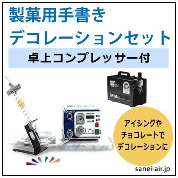 製菓用手描きデコレーションセット(パワフルコンプレッサ付)