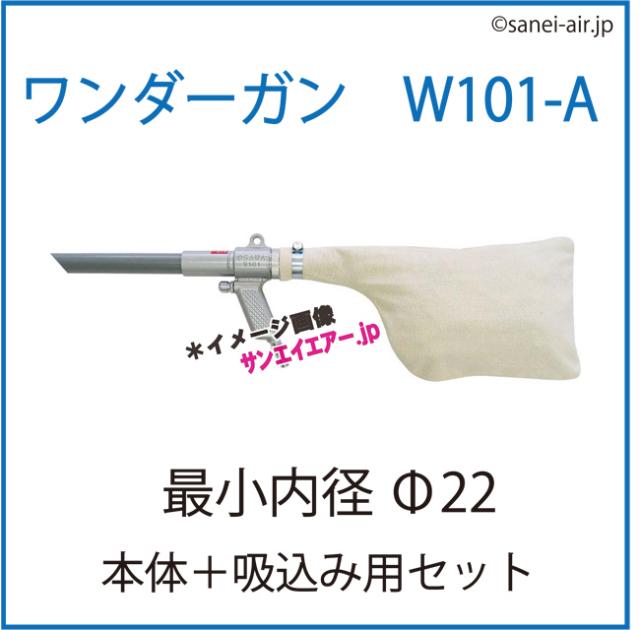 ワンダーガンW101・Aセット(本体+吸込み用セット)|オオサワ&カンパニー