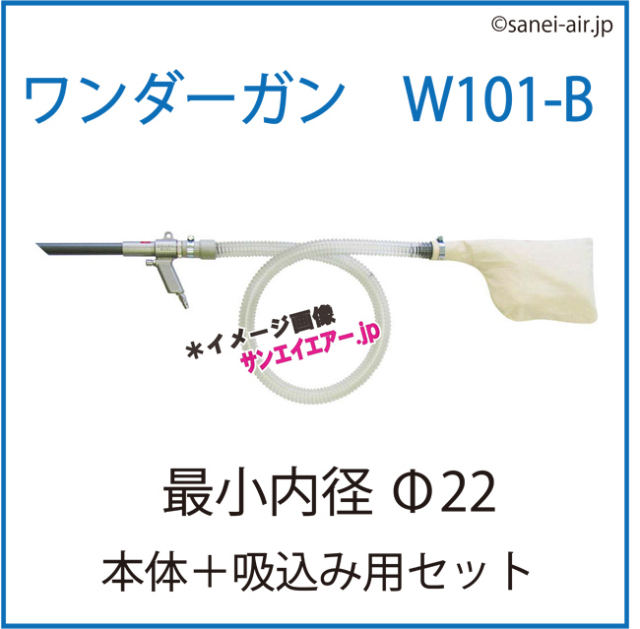 ワンダーガンW101・Bセット(本体+ダクトホース付・吸込み用セット)|オオサワ&カンパニー