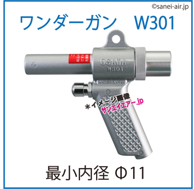 ワンダーガンW301(本体のみ)|オオサワ&カンパニー