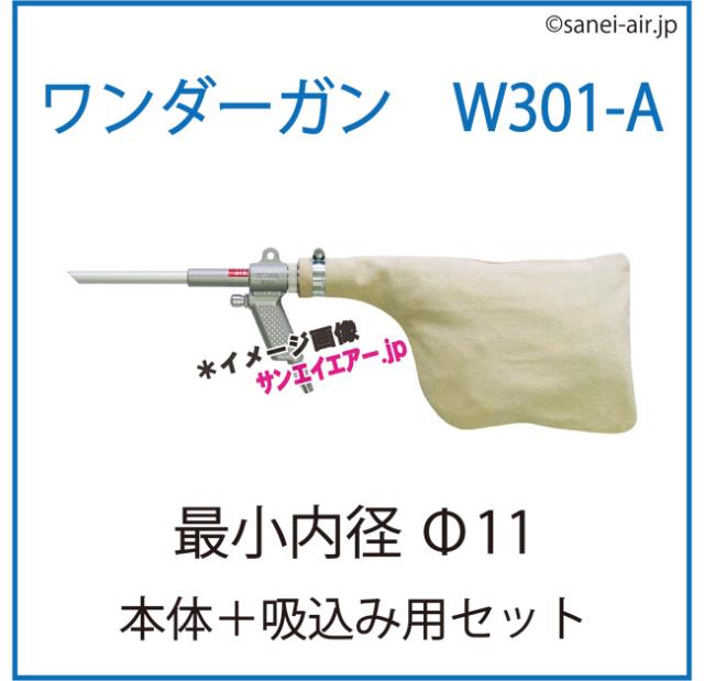 ワンダーガンW301・Aセット(本体+吸込み用セット)|オオサワ&カンパニー