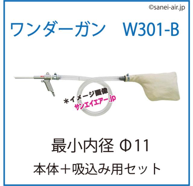 ワンダーガンW301・Bセット(本体+ダクトホース付・吸込み用セット)|オオサワ&カンパニー