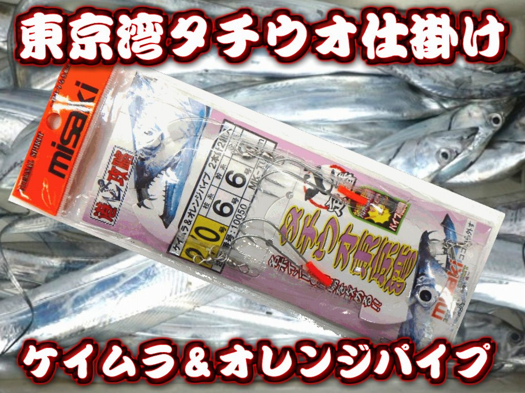 タチウオ東京湾仕掛け ケイムラ&オレンジパイプ2本針 2組入 針1/0~2/0