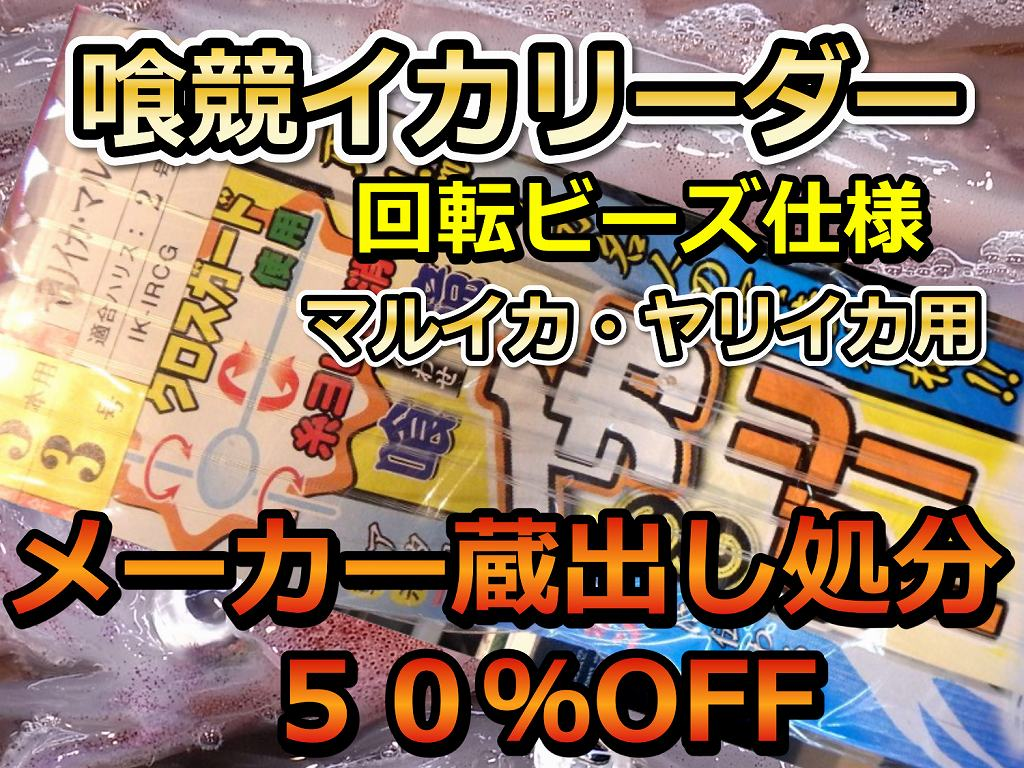 メーカー蔵出し処分!50%OFF!  イカ釣り用 5本用リーダーCG (幹糸3号1.3m)    美咲