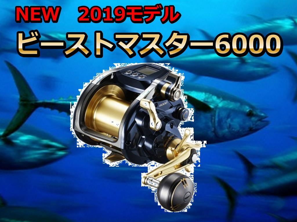 限界突破!30%OFF シマノ 電動丸 NEWビーストマスター6000 2019モデル ※現金特価!