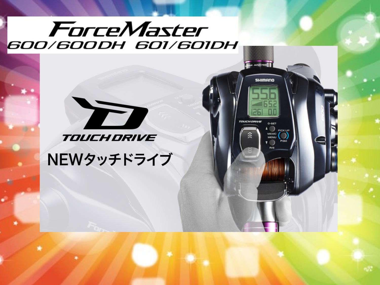 限界突破!30%OFF シマノ 20フォースマスター600 改良版NEWタッチドライブ!  ※現金特価!