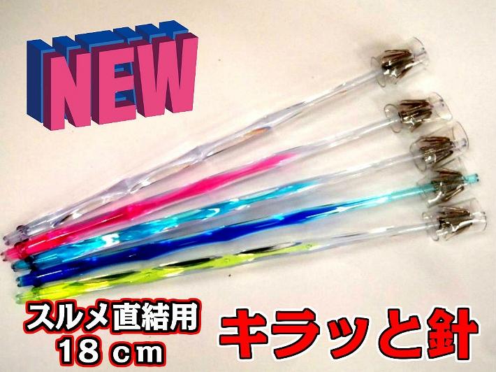 人気一番!キラッと針 18cm徳用5本パック スルメイカ・マイカ用 イカ釣りプラ角 ヤマシタ