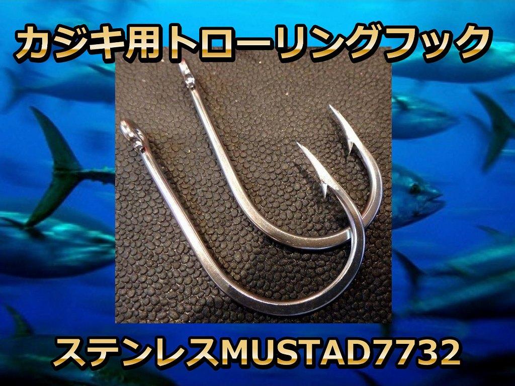 カジキ用 ステンレスフック 2本入り MUSTAD7732