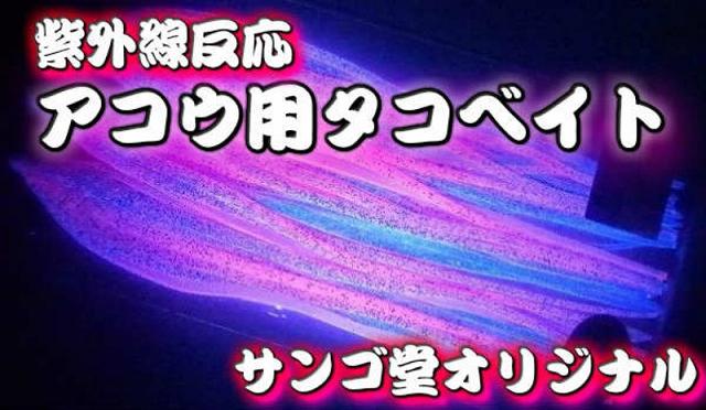 お待たせしました! サンゴ堂特注!アコウ用 深場釣り 紫外線反応ケイムラピンク ホタルベイト5号