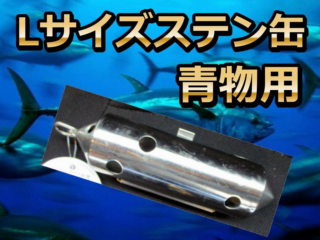 遠征五目で一番使われるサイズ! Lサイズ100号 定番の鉄火面コマセビシ! 下田漁具
