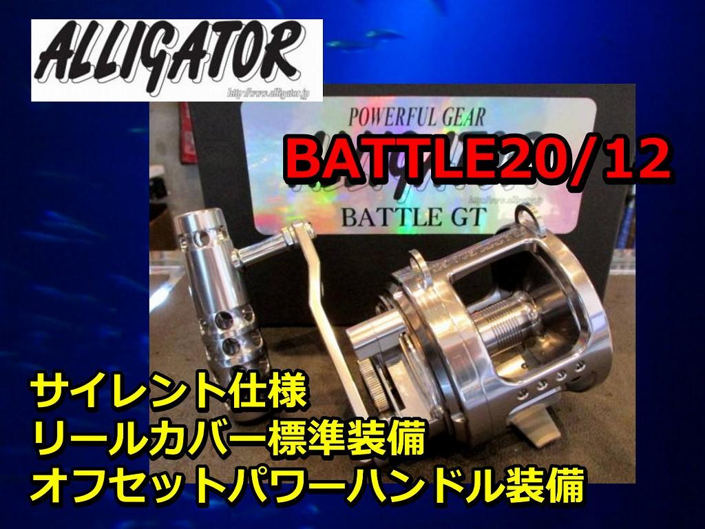 サイレント仕様、オフセットパワーハンドル標準装備!アリゲーター バトル20GT/12GT  最強ライトタックル泳がせリール