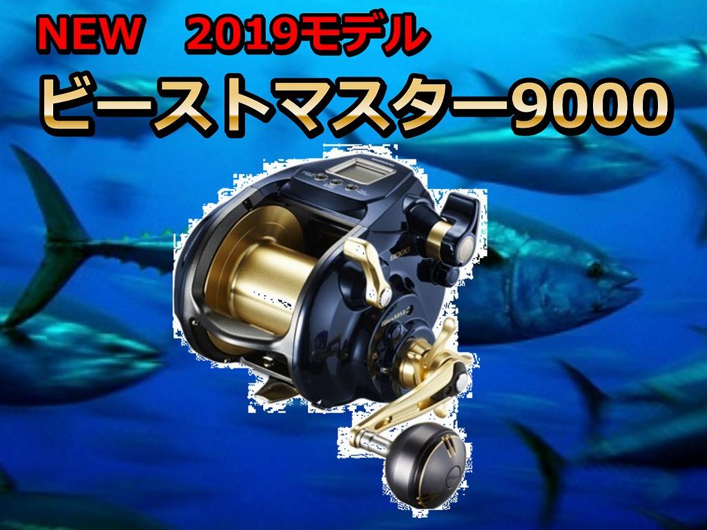 限界突破!30%OFF シマノ 電動丸 NEWビーストマスター9000 2019モデル ※現金特価!