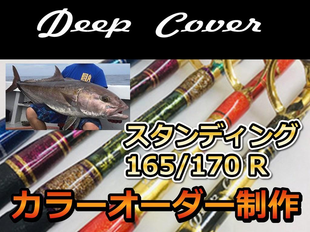 納期30~45日 カラーオーダー Deep Cover スタンディング170/165 R オールムクのスタンディングロッド! ※代引き不可   ※大型 個別送料対応商品