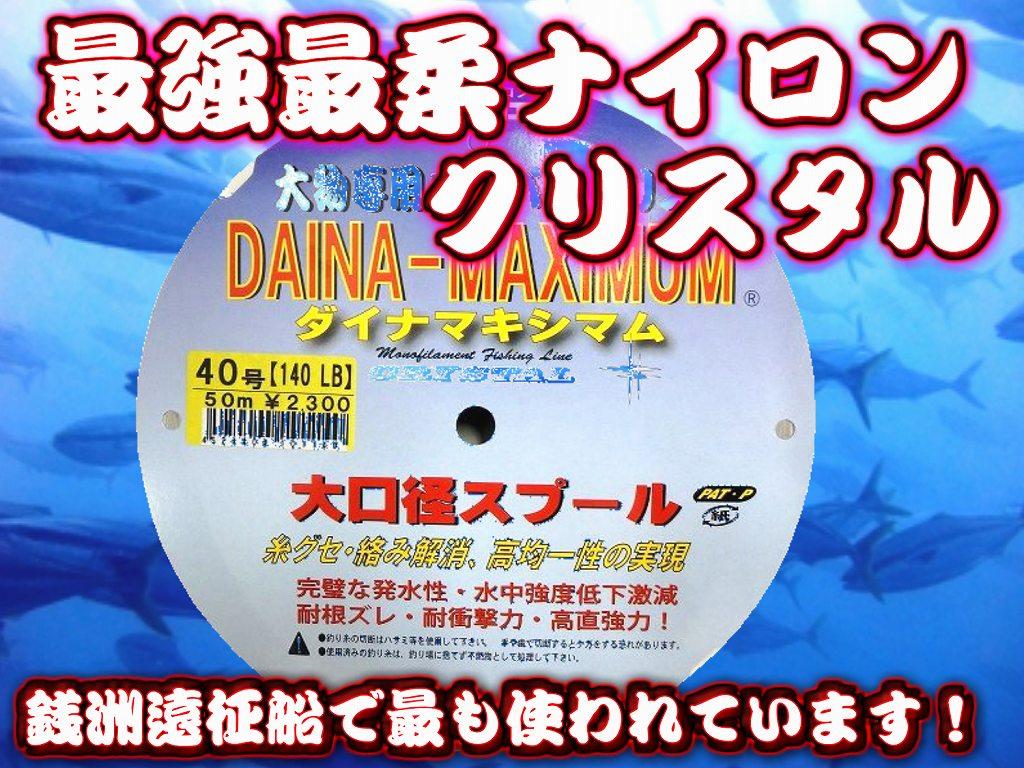 大物専用ハリス ダイナマキシム (クリスタル) 12~150号 50m巻 強度は最強クラス!柔らかく結び易い!しなやかなので食いが良い!