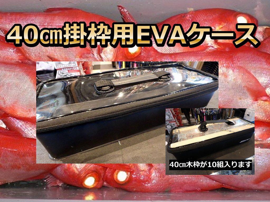 4Ccm掛枠用 EVAケース 中深場のcm掛け枠を10組収納!