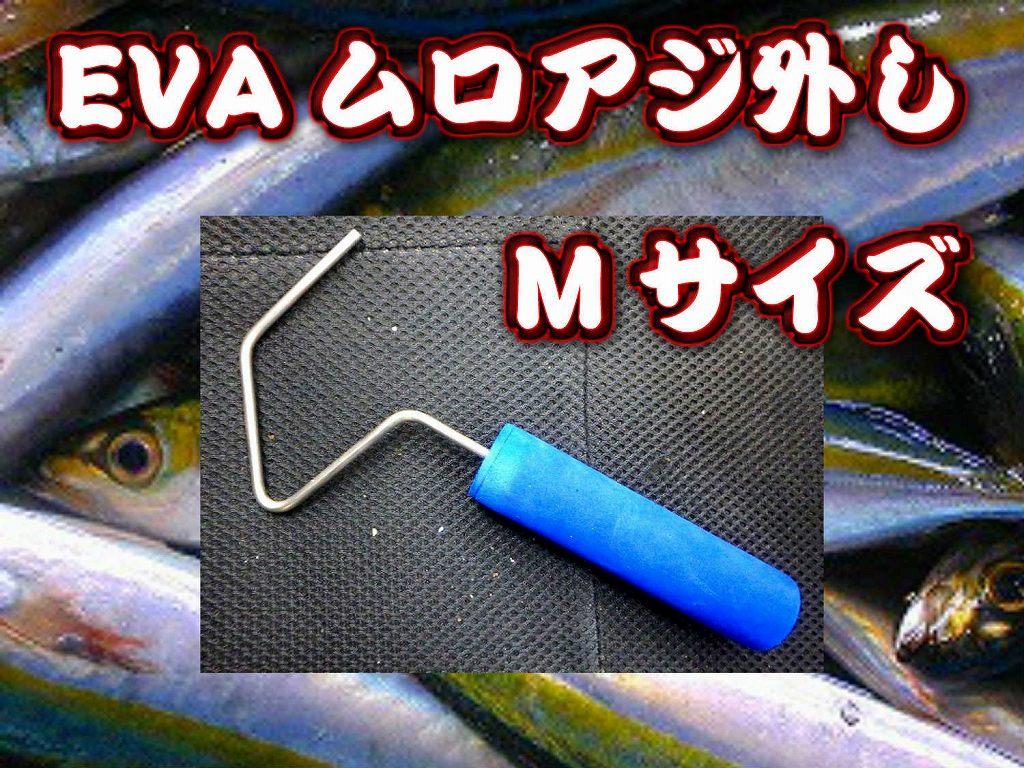 針ハスジEVAタイプ  とにかく外しやすいムロアジ外し! 深場釣りにもお薦め!