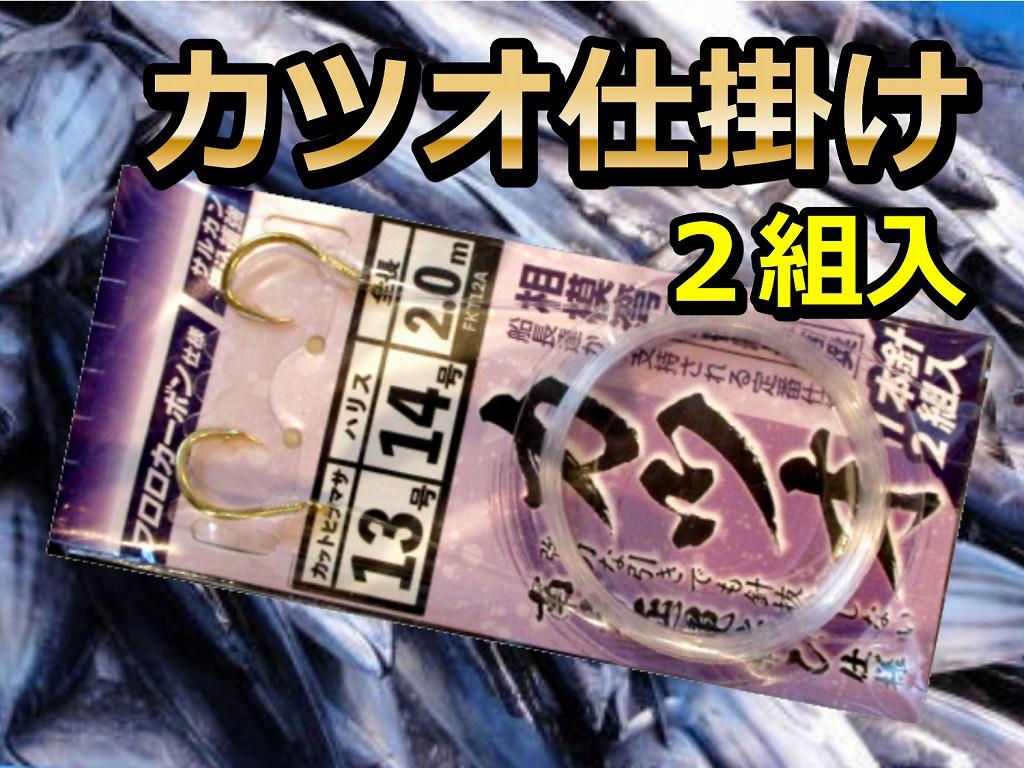 カツオ仕掛け ハリス14/16号2m  2組入 (フロロカーボン)  ヤマシタ