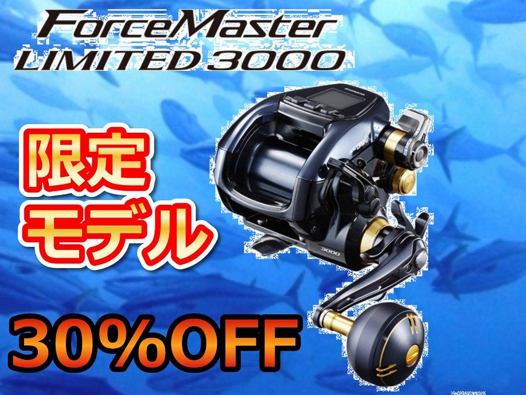 限界突破30%OFF!限定モデル シマノ フォースマスター3000リミッテッド ※現金特価!