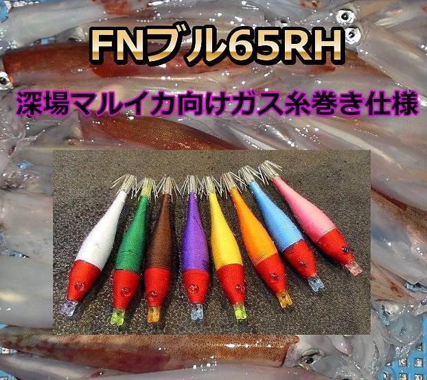 サンゴ堂オリジナル!特注!FNブル65 レッドヘッドガス糸巻き 6.5cm  マルイカ釣り用 イカ釣りスッテ 美咲