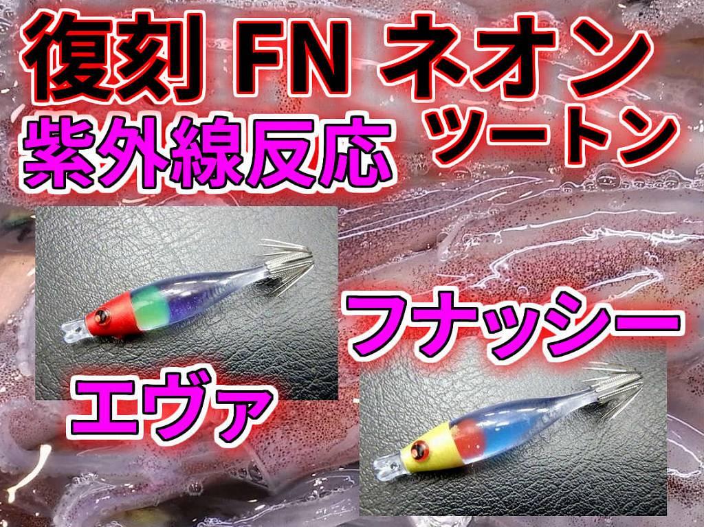 復刻!紫外線反応!FNネオンツートン50 エヴァ、フナッシーカラー 直ブラスッテ5cm  マルイカ釣り用 イカ釣りスッテ 美咲