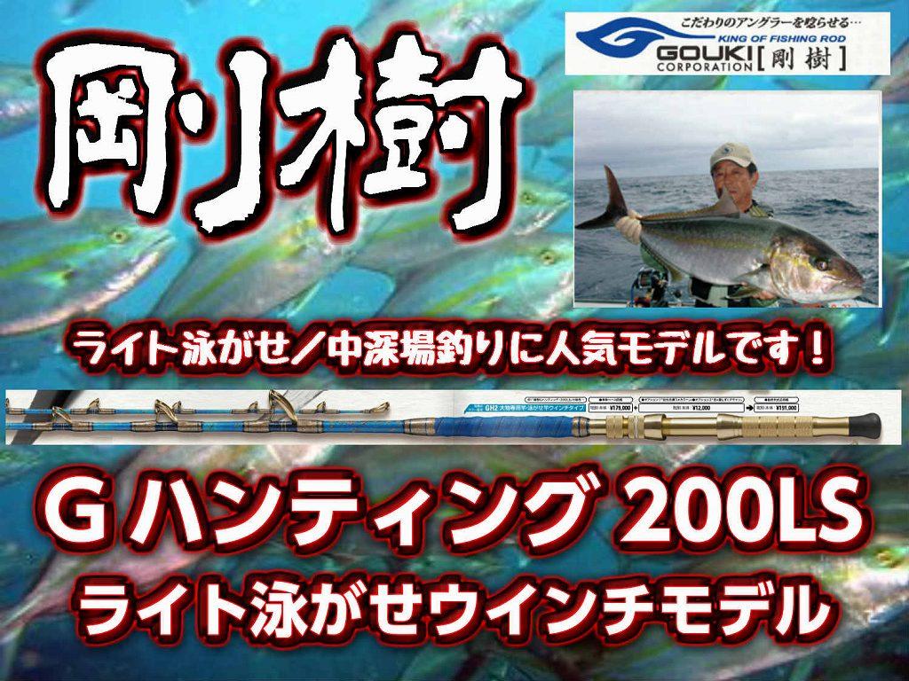剛樹 Gハンティング200LS ライト系最強のウインチロッド! 中深場でも人気モデルです!  (送料無料)