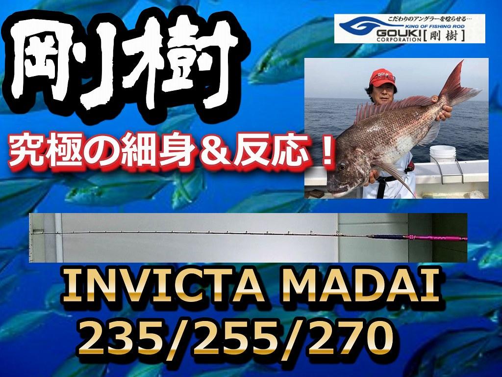 剛樹 INVICTA MADAI  話題の超細身コマセ真鯛モデル 235/255/270 (送料無料)