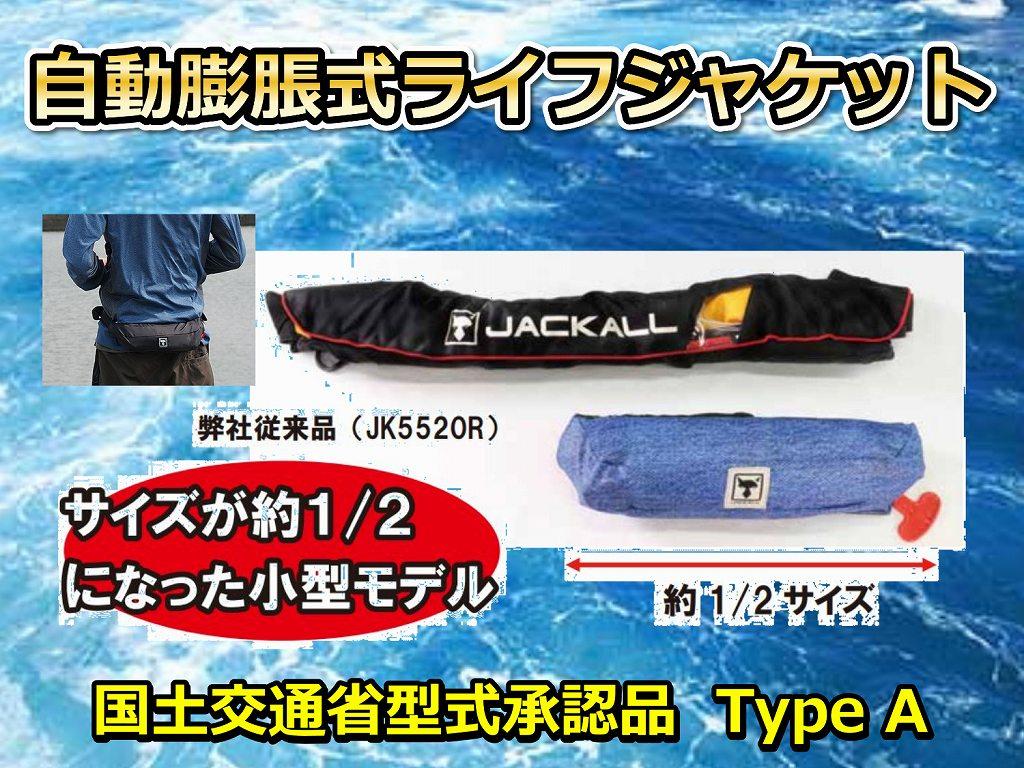 従来の半分のサイズ!ウエストタイプ ライフジャケット  救命胴衣 JK-9320RS  TYPE-A 桜印入り