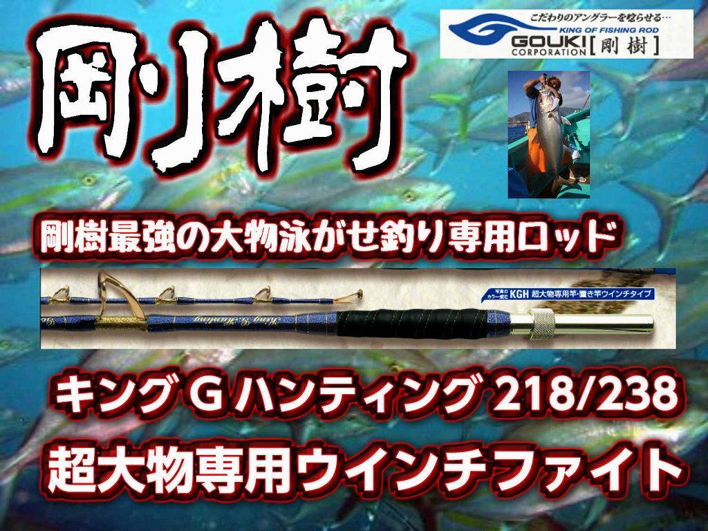 剛樹 キングGハンティング 超大物専用竿!ウインチタイプのキングモデルです!  (送料無料) 238/218
