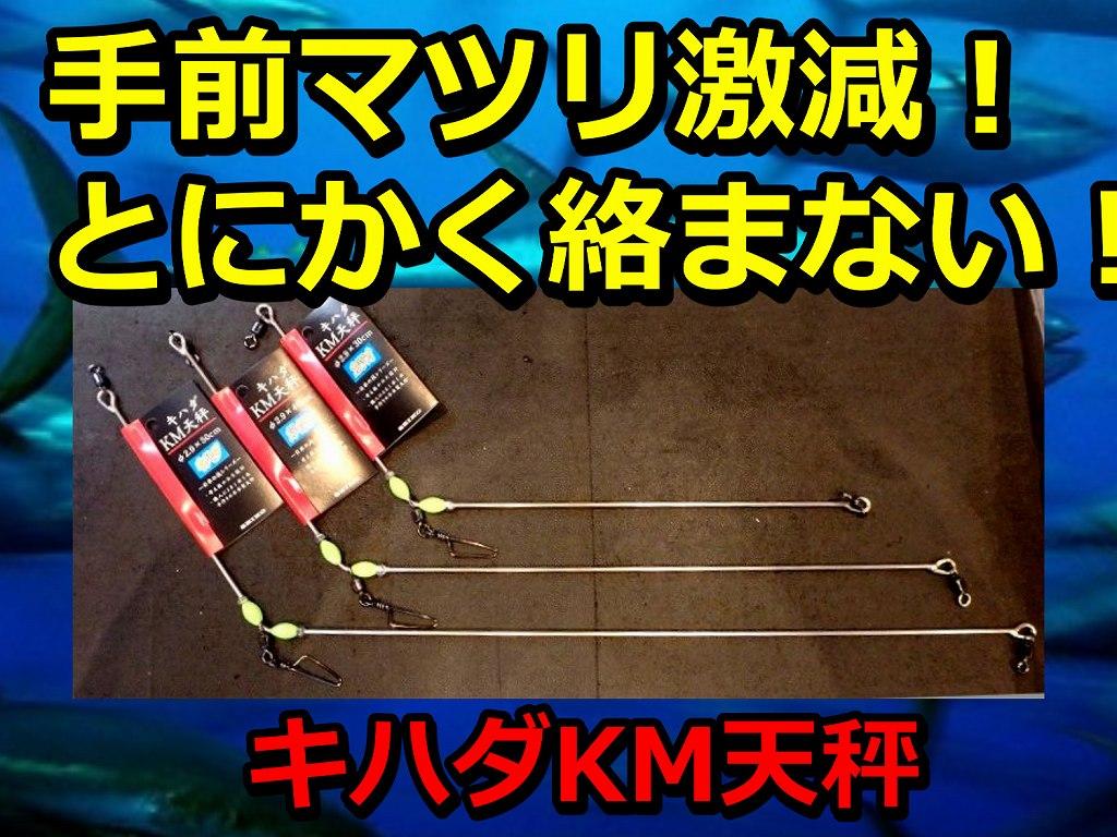 不思議に何をやっても絡まない!キハダKM天秤  30/40/50cm