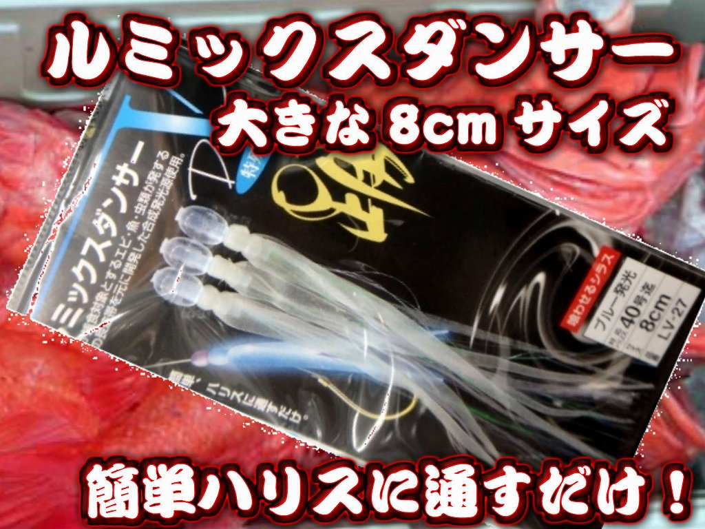 喰わせる夜光シラス! 特殊発光 ルミックスダンサーV ブルー発光 一番大きな8cmサイズ Marufuji
