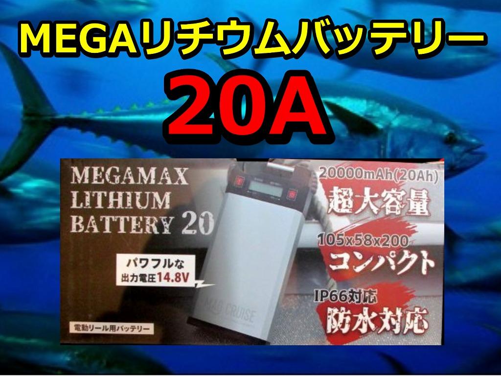 メガマックス 大容量20A  リチウムバッテリー  (充電器セット)  マグクルーズ