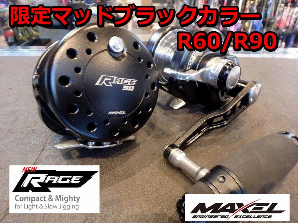 限定マッドブラックカラー MAXEL RAGE  (レイジ) R90/R60