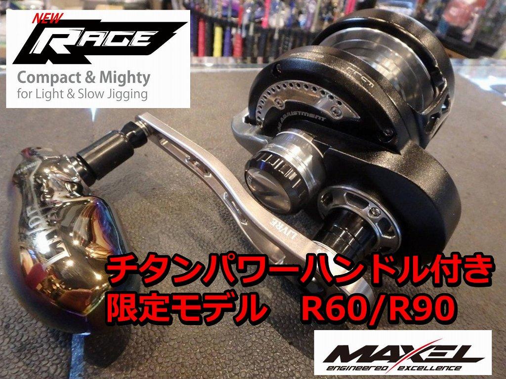 限定マッドブラック&チタンパワーハンドル仕様 MAXEL RAGE  (レイジ) R90/R60
