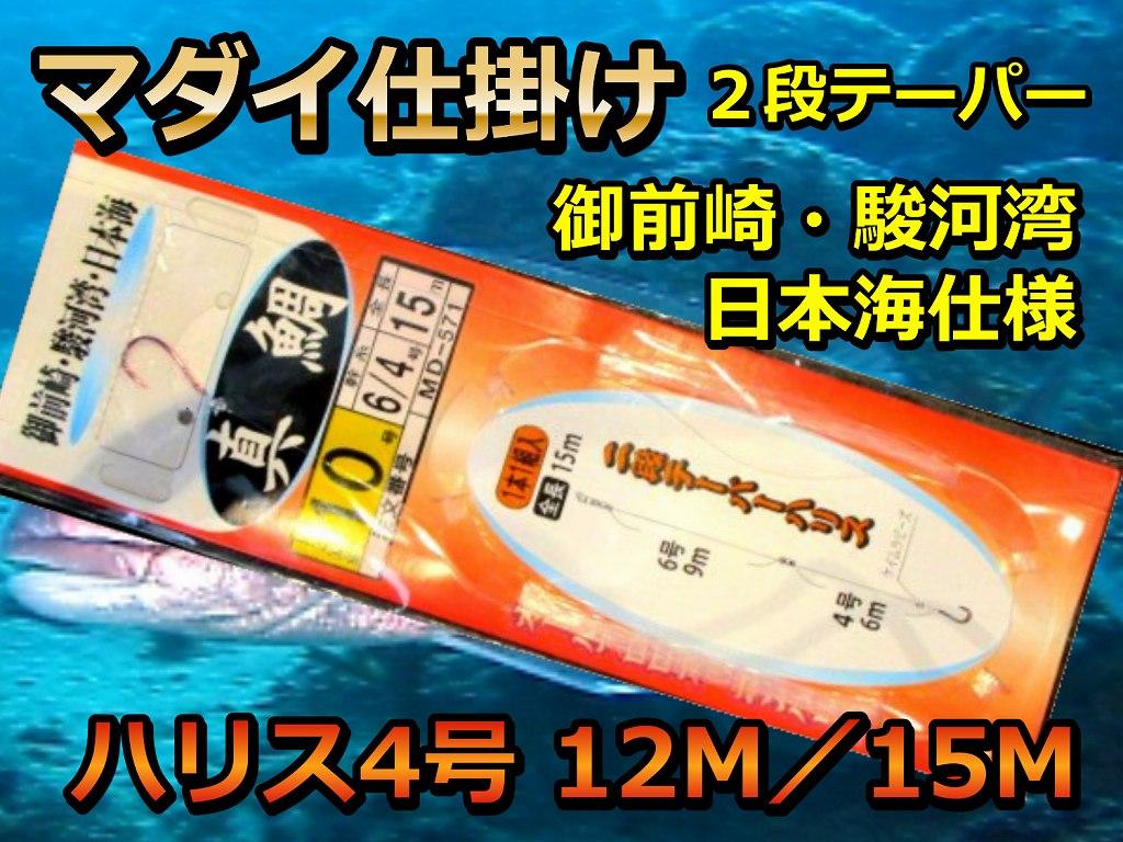 2段テーパー仕様 4号 12m/15m 1本針  マダイ仕掛け 御前崎・駿河湾・日本海 海の駅