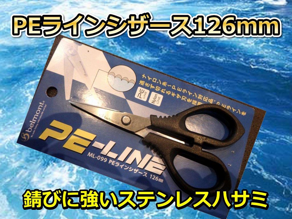 PEライン シザース 126mm   PEライン対応  錆びに強いステンレス! Belmont