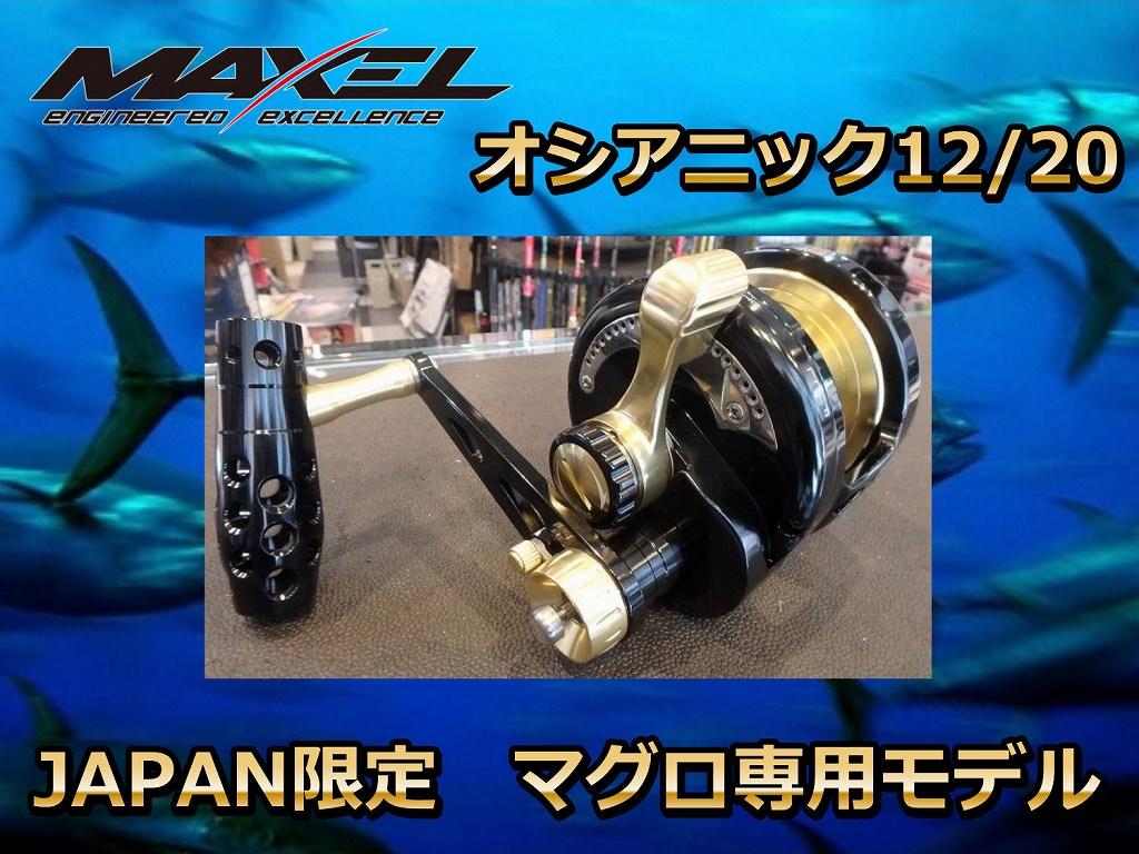 MAXEL OCEANIC (オセアニック) OC12S/20S  ジャパンスペシャル マグロ専用モデル