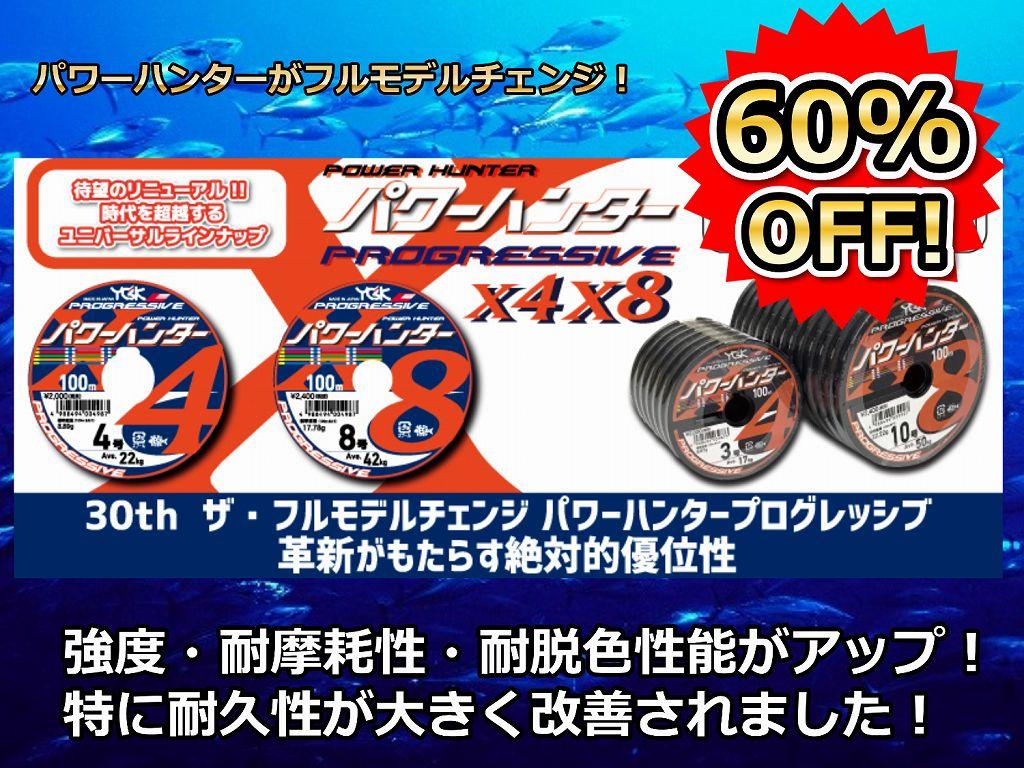 激安60%OFF!PEライン パワーハンターがフルモデルチェンジ! パワーハンター プログレッシブ 0.6号~30号   (ヨツアミ) 日本で一番売れているPEラインです! PEのトップメーカー!