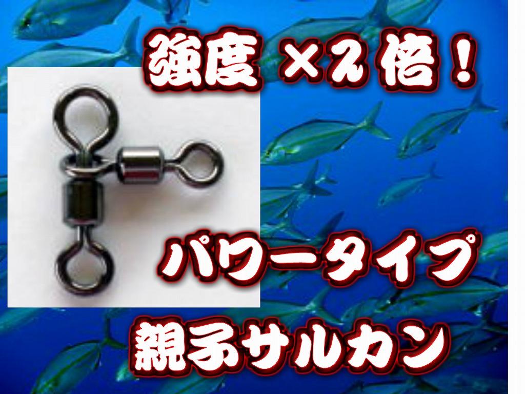 強度×2倍! パワー親子サルカン  1~2サイズ小さくできます!